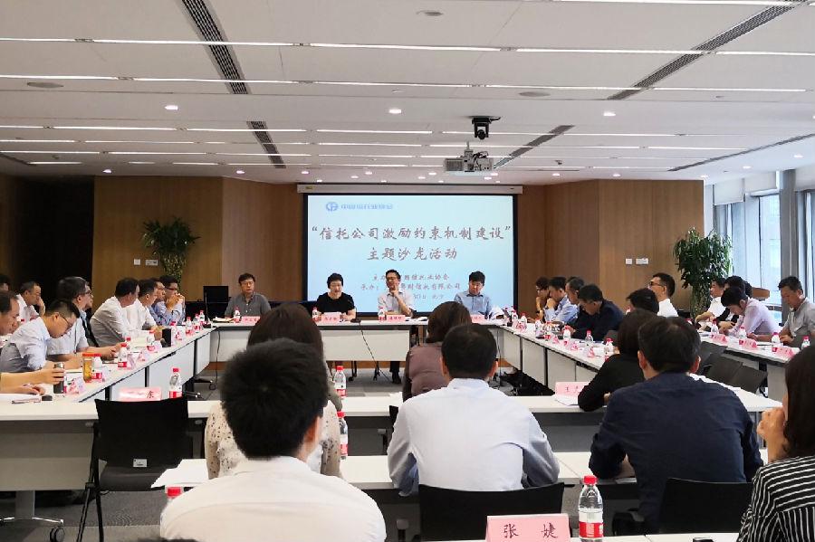 """中国信托业协会举办""""信托公司激励约束机制建设""""主题沙龙活动"""